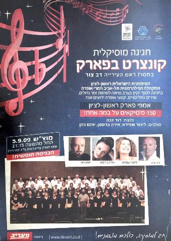 ta-philharmonic-choir-rishon-letziyon